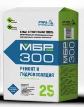 МБР-300